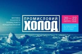 """Выставка """"Промышленный холод 2018"""""""